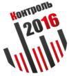 """Международная семинар-выставка по промышленному контролю и измерениям """"Контроль-2016"""""""